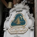 Dans la cour de la mosquée d'Eyüp